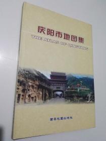 庆阳市地图集【全新正版】