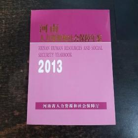 河南人力资源和社会保障年鉴 2013