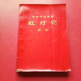 革命现代京剧红灯记总谱,大16开