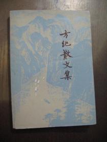 《 方纪散文集 签名本 还有一封信