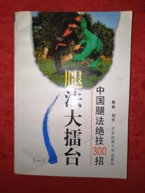 老版经典丨中国腿法绝技300招(一)1994年版423页大厚本,内收五大门派腿法绝技!