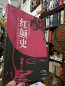 红颜史:西方神话、历史、文学和电影中的祸水红颜