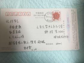烟台作家袁丰雪签名贺卡