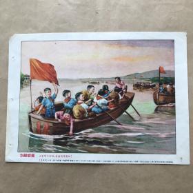 年画:划船竞赛(少先队夏令营四),16开,金雪尘、李慕白绘,上海画片出版社1955年新1版1印