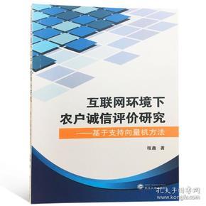 互联网环境下农户诚信评价研究:基于支持向量机方法武汉大学程鑫9787307200739