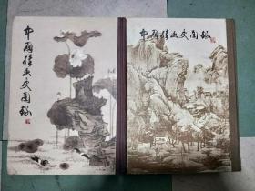 中国绘画史图录(上下)中国美术史图录丛书