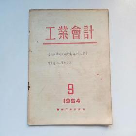 1954年《工业会计》杂志.第9期(月刊)