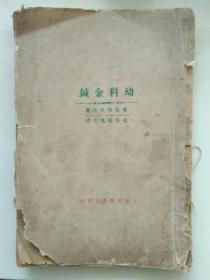 民国医书   幼科金鍼(缺封底版权页)