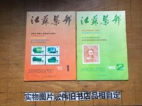 江苏集邮1990年(1、2)