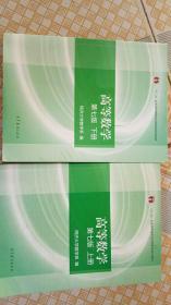 高等数学 第七版 上册+下册       高等教育出版社      同济大学数学系 编 /  / 2014-07 / 平装
