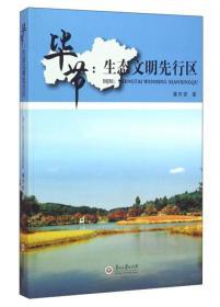 毕节:生态文明先行区