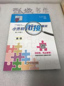 经纶图书·小升初衔接教材:英语