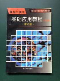 微型计算机基础应用教程:初级