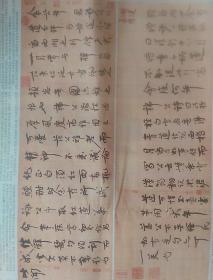 颍昌湖上诗词卷  王洗 书《中国书画报》2012年7月14日,第54期。