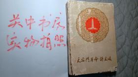 天安门革命诗文选【含大量图片  北京第二外国语学院 纪念周总理逝世2周年】