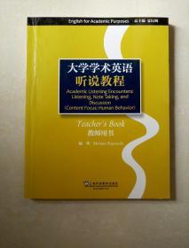 大学学术英语系列教材:听说教程(教师用书)