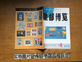 集邮博览(1992年第4期,总第53期)