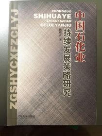 中国石化业持续发展策略研究