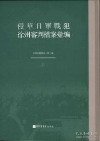 侵华日军战犯徐州审判档案汇编(16开精装 全三册)