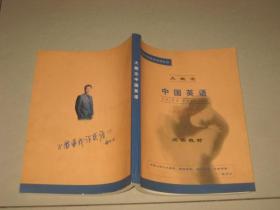大概念中国英语 【阅读教材】  BD  7734