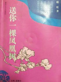 【正版图书】送你一棵凤凰树9787531329893