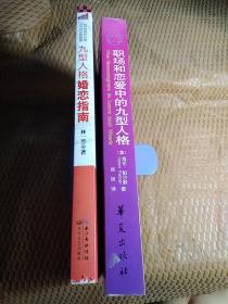 职场和恋爱中的九型人格+九型人格婚恋指南(两册合售)