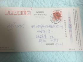 河北省作家协会副主席刘建东签名贺卡