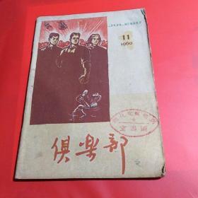 俱乐部(1960年第11期) (1版1印)