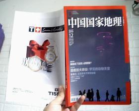 中国国家地理 2014.12