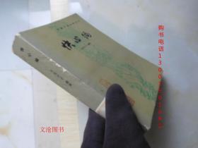快心编 (  中国小说史料丛书 ) 92年1版1印1.8千册