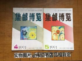 集邮博览(1991年第4、5期)