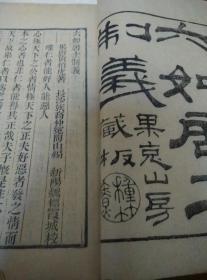 六如居士制艺(线装1册,25个筒子页,唐伯虎八股文,罕见)