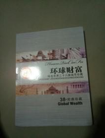 环球财富(精选世界三十八国钱币珍藏,全套完整带封套附收藏证书)