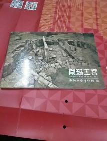南越王宫明信片