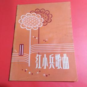 红小兵歌曲(1974年第11期) (1版1印)