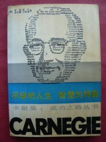 《积极的人生·智慧的锦囊》卡耐基:成功之路丛书,中国文联出版公司出版、发行。
