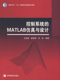 控制系统的MATLAB仿真与设计