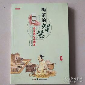 喝茶的智慧:养生养心中国茶
