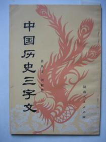 中国历史三字经