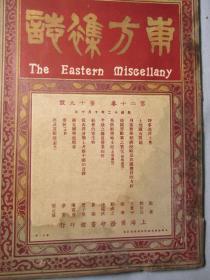 东方杂志——第二十卷第十九期