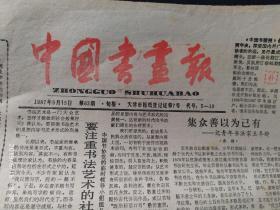 报头    中国书画报   行书2
