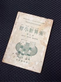 民国—初小新算术(第三册)