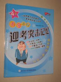 考客老倪一迎考突击记忆,4张光盘    BD  7735