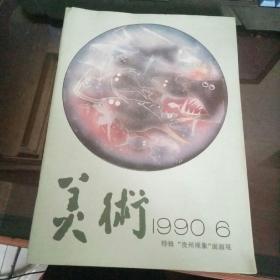 美术 1990年1-12期(1-6)(6本合售)杂志!品好