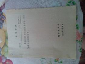 教育文献   清华大学著名教授朱祖成旧藏   1990年清华大学印发的学习材料   爱国主义和我国知识分子的使命