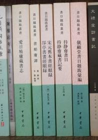 书目题跋丛书:宋元旧本书经眼录 郘亭书画经眼录