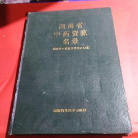 .湖南省中药资源名录(一版一印)品相如图