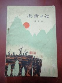 南柳日记【32开】