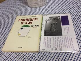 日文原版  日本脱出のすすめ