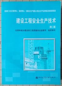 建设工程安全生产技术